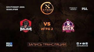 Boom-ID vs Geek Fam, DAC SEA Qualifier, game 2 [Mortalles]