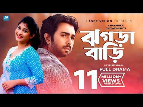 Jhograbari   Bangla Natok   Apurba, Sarika   Chayanika Chowdhury
