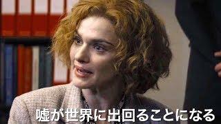 映画『否定と肯定』予告編