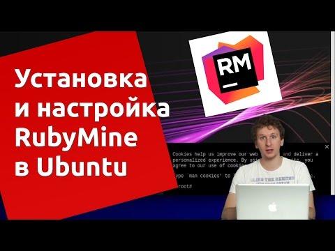 RubyMine + Ruby on Rails в Ubuntu Linux