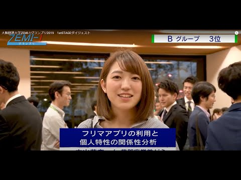 大阪経済大学ZEMI-1グランプリ2019 1stSTAGEダイジェスト