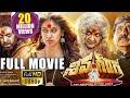 Shiva Ganga Latest Telugu Full Movie  Sri Ram Raai Lakshmi   2016 Telugu Movies waptubes