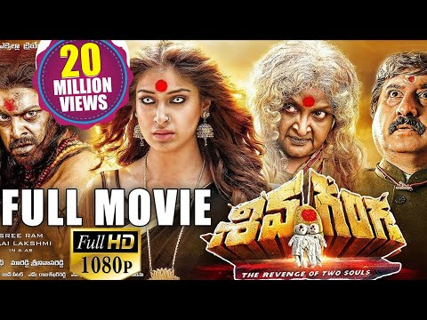 Shiva Ganga Latest Telugu Full Movie || Sri Ram, Raai Lakshmi ||  2016 Telugu Movies