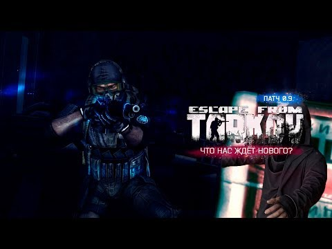 Escape From Tarkov — Что нас ждёт в патче 0.9?