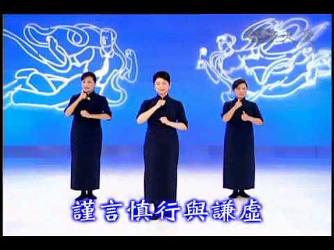 三懺悔業障(四)至誠發願 (手語)
