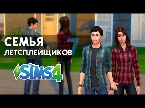 The Sims 4 - СЛ (7) | Повышения!
