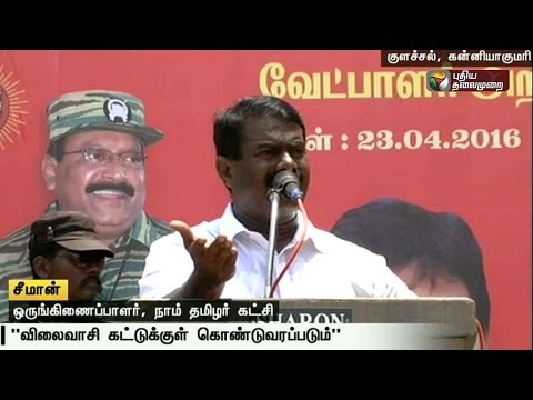 Privatization-will-be-abolished-to-bring-prices-under-control-if-voted-to-power-Seeman