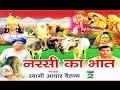 नरसी का भात भाग 2    Narsi ka Bhat part 2    स्वर स्वामी आधार चैतन्य    भारत प्रशिद्ध   kirsan bhat
