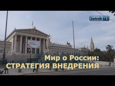 МИР О РОССИИ: СТРАТЕГИЯ ВНЕДРЕНИЯ