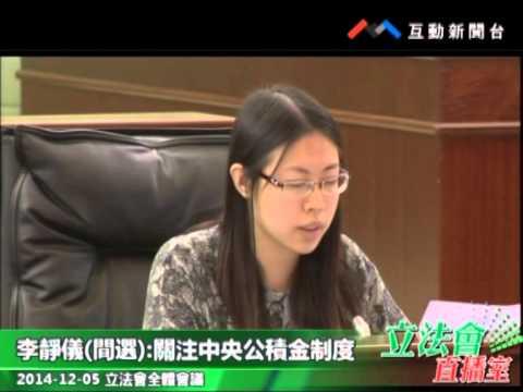 李靜儀 20141205立法會全體會議