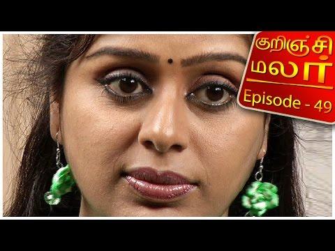 Kurunji-Malar-Epi-49-Tamil-TV-Serial-28-01-2016-Kalaignar-TV-06-03-2016