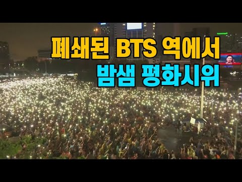 [세상만사] 태국 BTS 전철역도 폐쇄...밤샘 시위 / YTN