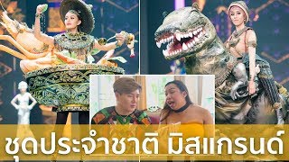 Video Miss Grand Thailand National Costume 2018 | REACTION | Bryan Tan download in MP3, 3GP, MP4, WEBM, AVI, FLV January 2017