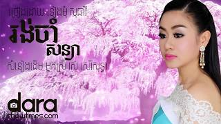 Khmer Travel - សង្ឃឹមថ្ងៃមួយ ទ&