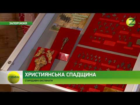 Напередодні святкування Покрови та Дня козацтва на Запорізькій Січі відкрили виставку