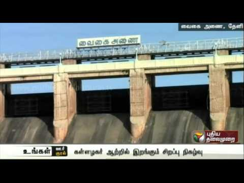 Temple-fesitival-Water-from-Vaigai-Dam-decreased-to-300-cusecs