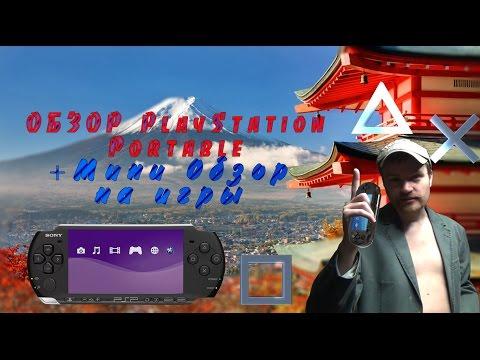 Обзор PSP (E1008 Street). Стоит ли её покупать в 2к16?