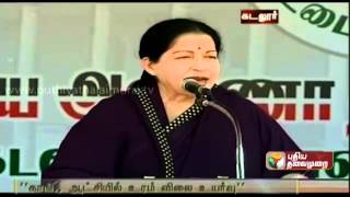 Jayalalitha Lok Sabha Election Campaign in Cuddalore spl video news 23-03-2014 | TN election latest
