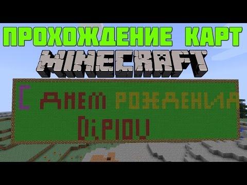 Прохождение Карт Minecraft - Однажды, в День Рождения