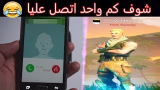 Video فورت نايت - حطيت رقمي وكل اللي اقتلهم يتصلوا 📞😂 ( حب فاشل💔 ) Fortnite MP3, 3GP, MP4, WEBM, AVI, FLV Maret 2019