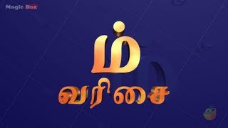 Im Varisai - Adipadai Tamil - Animated Basic Tamil Lessons for Children in Tamil