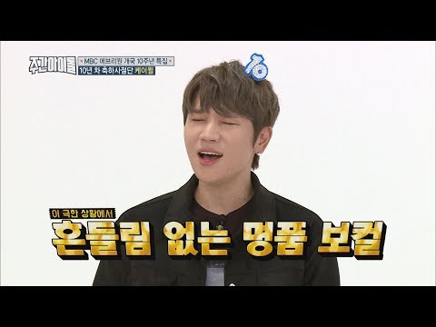 (Weekly Idol EP.325) Elegance Of K.WILL [케발라의 품격]
