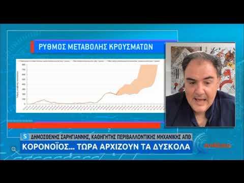 Σαρηγιάννης για Covid-19 στην Ελλάδα: Πολύ χειρότερη η κατάσταση από τις αρχικές μας προβλέψεις |ΕΡΤ