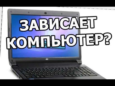 Как сделать компьютер чтобы он не зависал