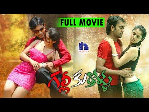 Galli Kurrollu    Latest Telugu Full Movie    1080p HD    Siddhika Sharma, Naga Varma, Brahmanandam
