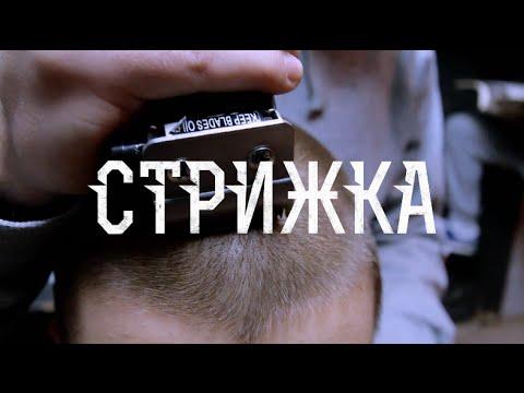 Луперкаль (Проект Увечье) — Стрижка (2014)