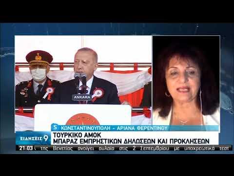 Σε αμόκ ο Ερντογάν κατά Ελλάδας και Γαλλίας: «'Απληστοι και ανίκανοι» ηγέτες | 30/08/2020 | ΕΡΤ