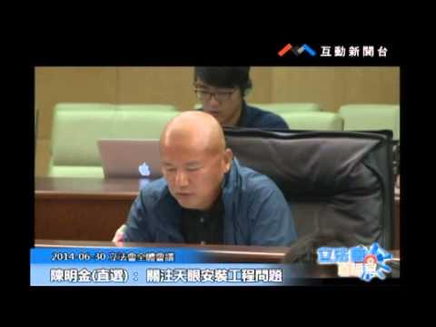 陳明金立法會議程前發言 20140630
