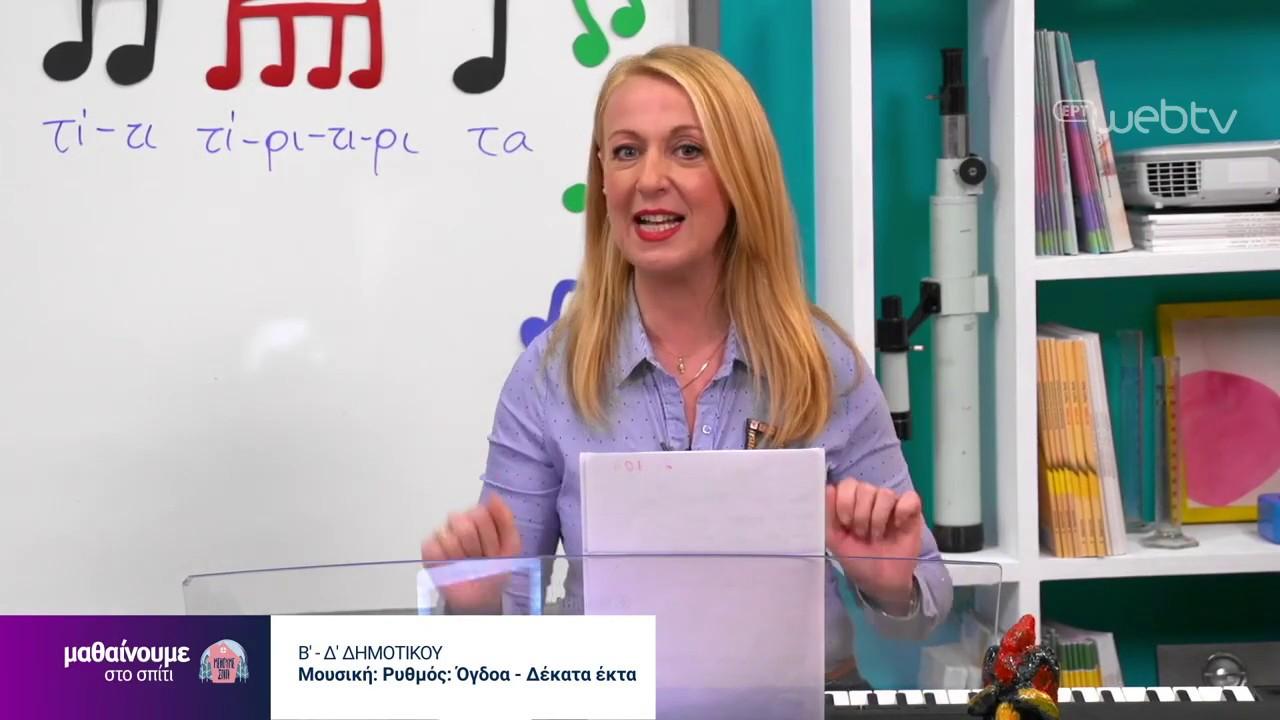 Μαθαίνουμε στο Σπίτι : Μουσική Β-Δ Δημοτικού   Ρυθμός : Όγδοα – Δέκατα έκτα   19/05/2020   ΕΡΤ