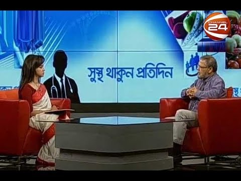 সুস্থ থাকুন প্রতিদিন | মাথা ব্যাথা ও সাইনাসের সমস্যা | 13 April 2019