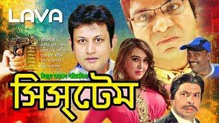 Video System | সিস্টেম | Amin Khan, Poly, Misha | Bangla Full Movie MP3, 3GP, MP4, WEBM, AVI, FLV Desember 2018