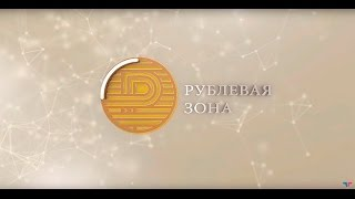 TeleTrade – партнер проекта «Рублевая зона»