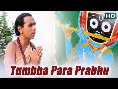 Video Tumbha Para Prabhu ତୁମ୍ଭ ପରା ପ୍ରଭୁ || Album -Ratha Jatara || Dukhishyam Tripathy || Sarthak Music download in MP3, 3GP, MP4, WEBM, AVI, FLV January 2017