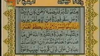 Tilawat Quran with urdu Translation-Surah Al-Baqarah (Madani) Verses: 178 - 188