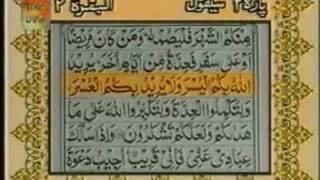 Tilawat Quran with urdu Translation-Surah Al-Baqarah (Madani) Verses: 178 - 188