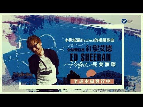 Ed Sheeran 紅髮艾德 - 本世紀最Perfect的婚禮歌曲〈Perfect 完美無瑕〉