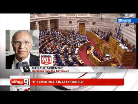 Εφαρμογή της στρατιωτικής συμφωνίας Ελλάδας-Βόρειας Μακεδονίας | 04/04/19 | ΕΡΤ