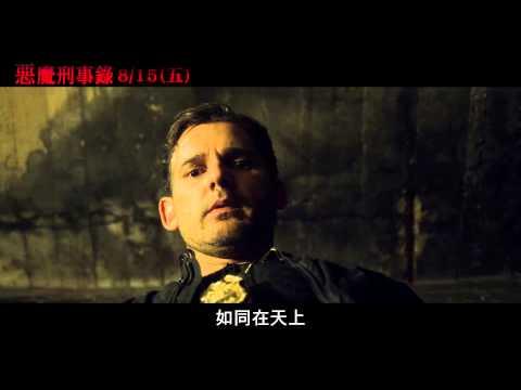【惡魔刑事錄】 Deliver us from evil  電影預告