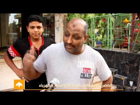 نجيب منين المصريين يصرخون من اسعار فواتير الكهرباء