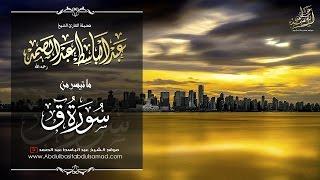 Download Video « وجاءت سكرة الموت بالحق » عبد الباسط عبد الصمد | جودة عالية HD MP3 3GP MP4