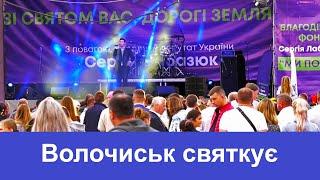 Волочиськ гучно відсвяткував 30-річчя Незалежності України