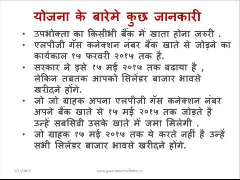 WHAT IS PAHAL SCHEME FOR LPG GAS CYLINDER SUBSIDY? - INFORMATION IN HINDI