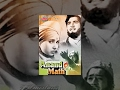 Anand Math Old Classic Hindi Movie