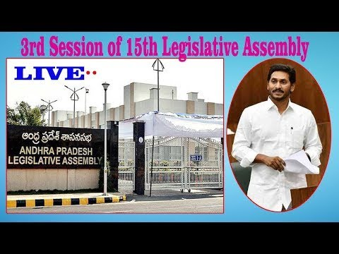3rd Session of 15th Legislative Assembly Day 5 Amaravathi, Courtacy by I&PR LIVE...