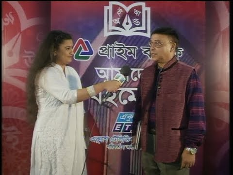Amader Boi Mela || আমাদের বই মেলা || 12 February 2020 || Ekushey ETV