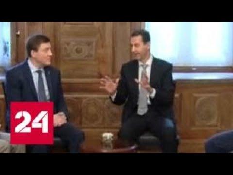 Асад готов доверить восстановление Сирии российским компаниям - Россия 24